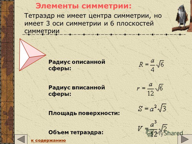Тетраэдр Тетраэдр составлен из четырех равносторонних треугольников. Каждая его вершина является вершиной трех треугольников. Сумма плоских углов при каждой вершине равна 180 градусов. Таким образом, тетраэдр имеет 4 грани, 4 вершины и 6 ребер. К сод