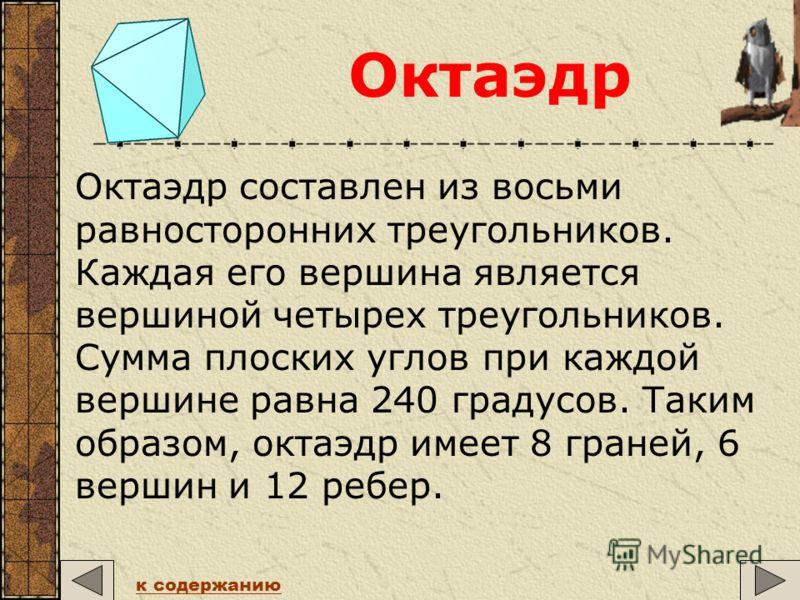 Элементы симметрии: Тетраэдр не имеет центра симметрии, но имеет 3 оси симметрии и 6 плоскостей симметрии Радиус описанной сферы: Радиус вписанной сферы: Площадь поверхности: Объем тетраэдра: к содержанию