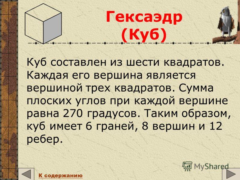 Элементы симметрии: Октаэдр имеет центр симметрии - центр октаэдра, 9 осей симметрии и 9 плоскостей симметрии. Радиус описанной сферы: Радиус вписанной сферы: Площадь поверхности: Объем октаэдра: к содержанию