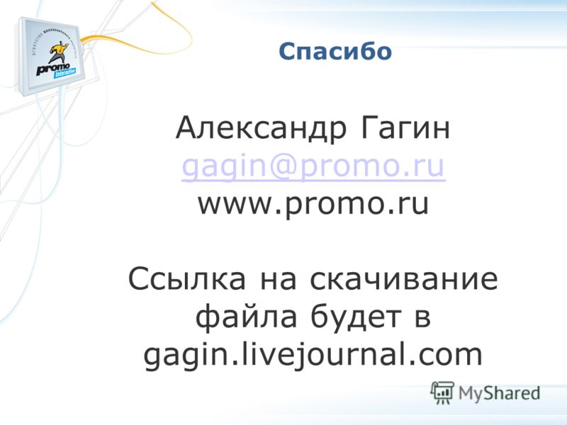 Спасибо Александр Гагин gagin@promo.ru www.promo.ru Ссылка на скачивание файла будет в gagin.livejournal.com