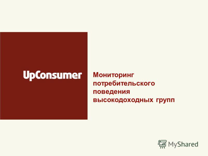 Мониторинг потребительского поведения высокодоходных групп