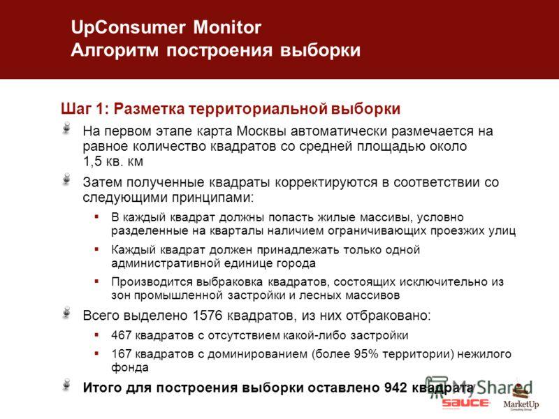 UpConsumer Monitor Алгоритм построения выборки Шаг 1: Разметка территориальной выборки На первом этапе карта Москвы автоматически размечается на равное количество квадратов со средней площадью около 1,5 кв. км Затем полученные квадраты корректируются