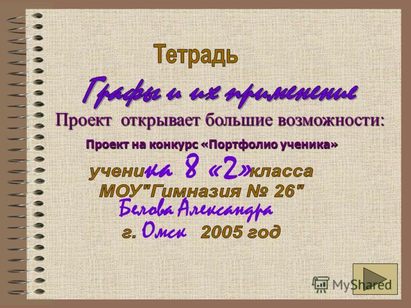 Проект открывает большие возможности: Проект на конкурс «Портфолио ученика» Омск Белова Александра ка 8 «2»