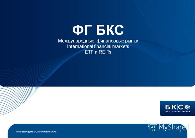 yfit Финансовая группа БКС: International markets 1 ФГ БКС Международные финансовые рынки International financial markets ETF и REITs
