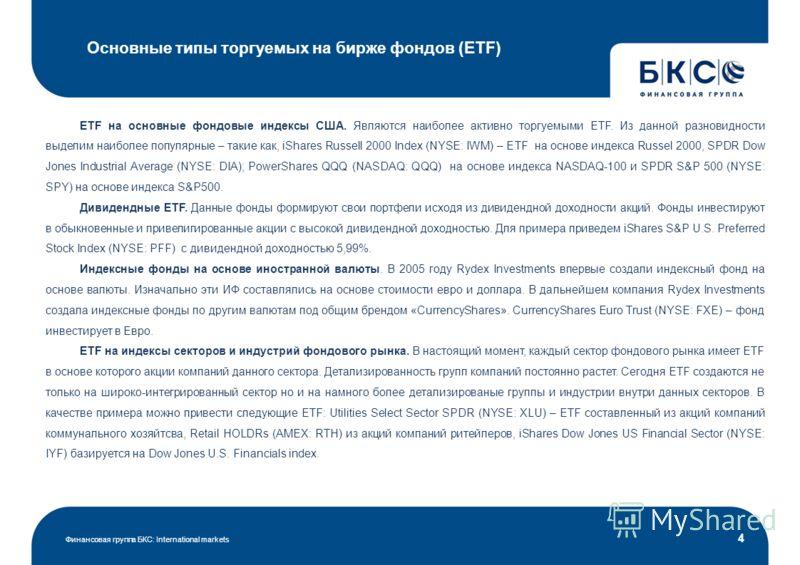 Основные типы торгуемых на бирже фондов (ETF) Финансовая группа БКС: International markets 4 ETF на основные фондовые индексы США. Являются наиболее активно торгуемыми ETF. Из данной разновидности выделим наиболее популярные – такие как, iShares Russ