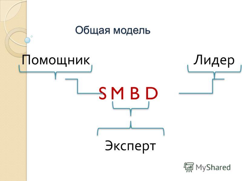 Общая модель S M B D Эксперт ЛидерПомощник