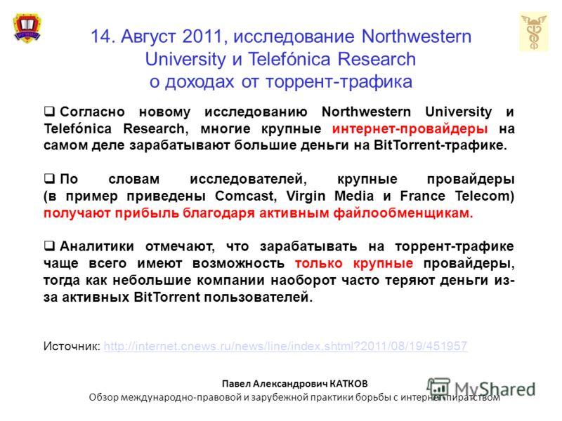 14. Август 2011, исследование Northwestern University и Telefónica Research о доходах от торрент-трафика Согласно новому исследованию Northwestern University и Telefónica Research, многие крупные интернет-провайдеры на самом деле зарабатывают большие