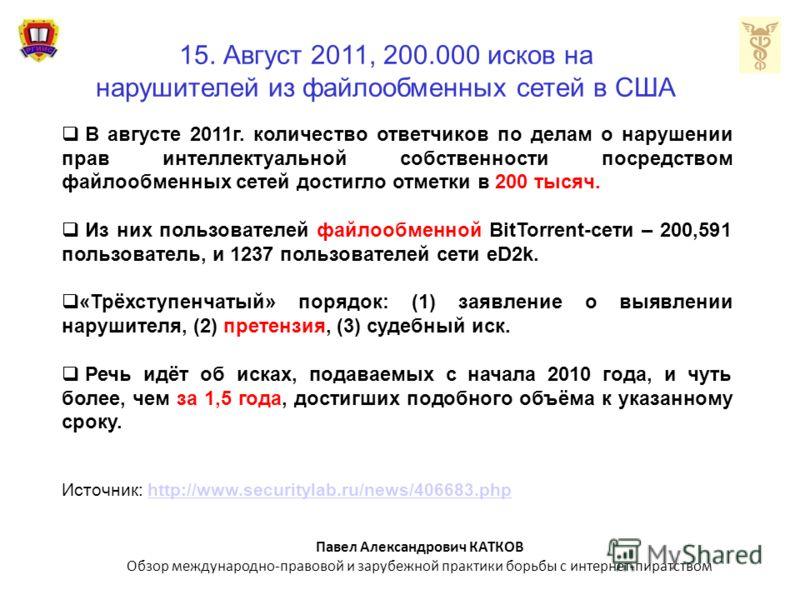 15. Август 2011, 200.000 исков на нарушителей из файлообменных сетей в США В августе 2011г. количество ответчиков по делам о нарушении прав интеллектуальной собственности посредством файлообменных сетей достигло отметки в 200 тысяч. Из них пользовате