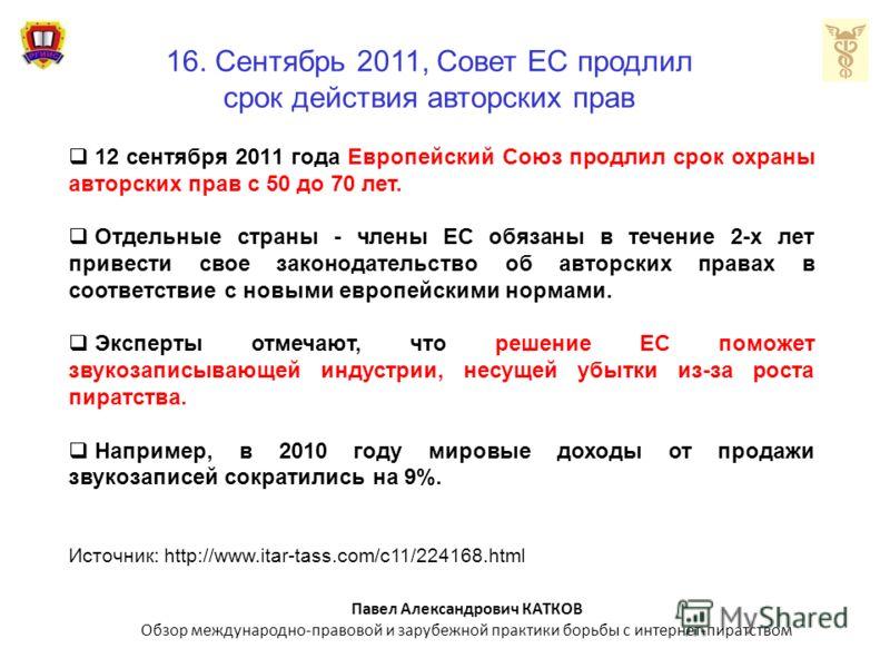 16. Сентябрь 2011, Совет ЕС продлил срок действия авторских прав 12 сентября 2011 года Европейский Союз продлил срок охраны авторских прав с 50 до 70 лет. Отдельные страны - члены ЕС обязаны в течение 2-х лет привести свое законодательство об авторск