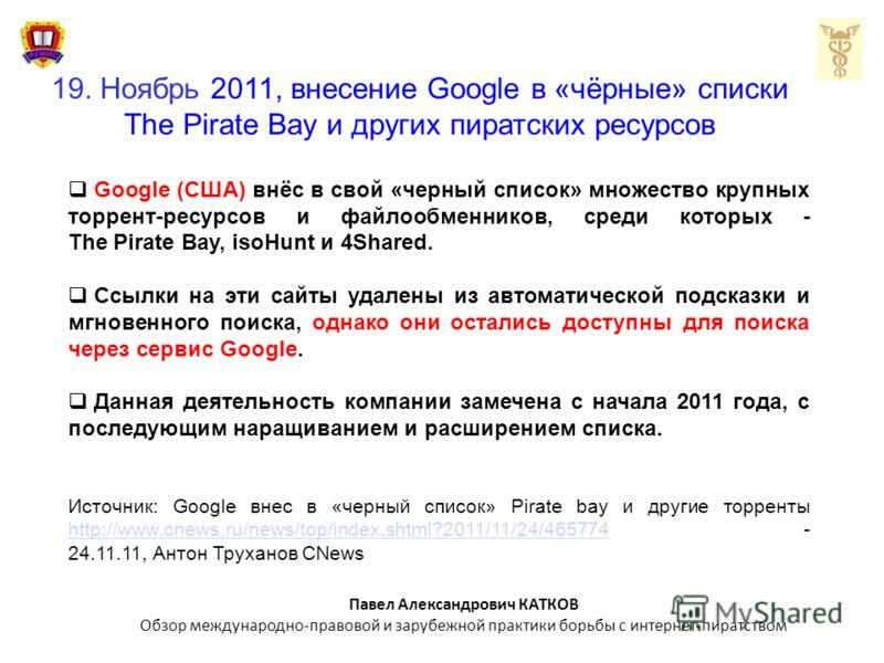 19. Ноябрь 2011, внесение Google в «чёрные» списки The Pirate Bay и других пиратских ресурсов Google (США) внёс в свой «черный список» множество крупных торрент-ресурсов и файлообменников, среди которых - The Pirate Bay, isoHunt и 4Shared. Ссылки на