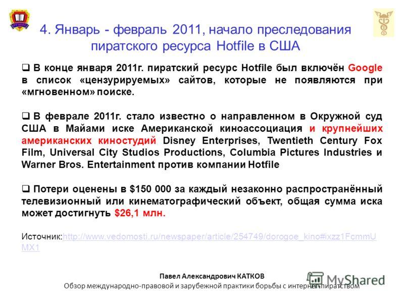 4. Январь - февраль 2011, начало преследования пиратского ресурса Hotfile в США В конце января 2011г. пиратский ресурс Hotfile был включён Google в список «цензурируемых» сайтов, которые не появляются при «мгновенном» поиске. В феврале 2011г. стало и