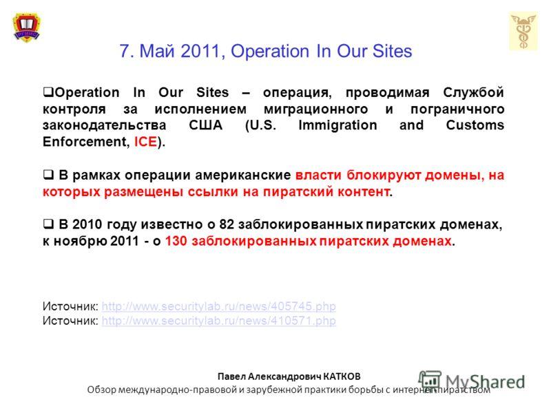 7. Май 2011, Operation In Our Sites Operation In Our Sites – операция, проводимая Службой контроля за исполнением миграционного и пограничного законодательства США (U.S. Immigration and Customs Enforcement, ICE). В рамках операции американские власти
