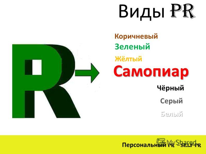 Чёрный Жёлтый Серый Белый Самопиар Коричневый Зеленый Виды PR Персональный PR – Self-PR