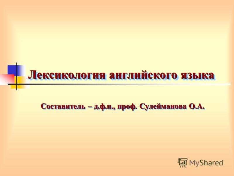 Лексикология английского языка Составитель – д.ф.н., проф. Сулейманова О.А.