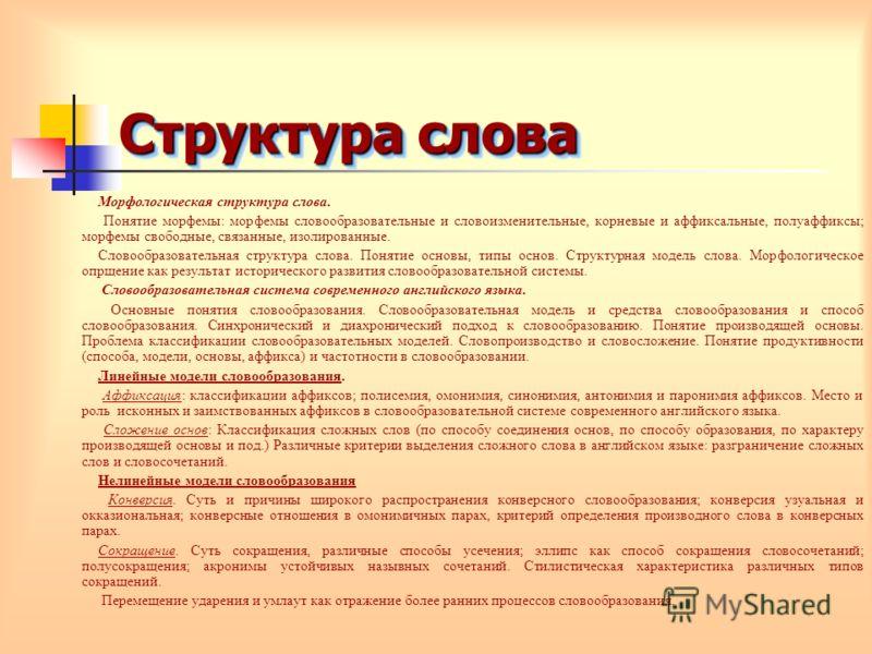 Структура слова Морфологическая структура слова. Понятие морфемы: морфемы словообразовательные и словоизменительные, корневые и аффиксальные, полуаффиксы; морфемы свободные, связанные, изолированные. Словообразовательная структура слова. Понятие осно