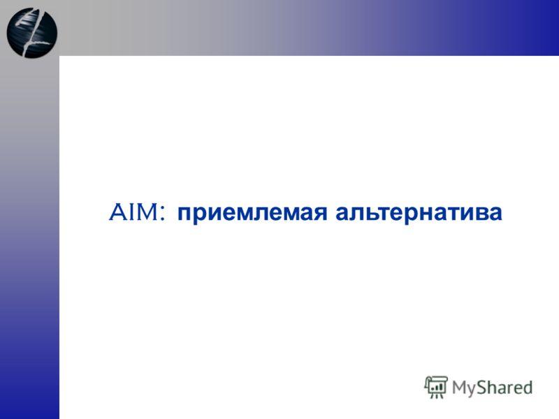 AIM: приемлемая альтернатива