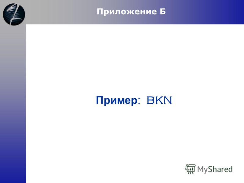 Пример : BKN Приложение Б