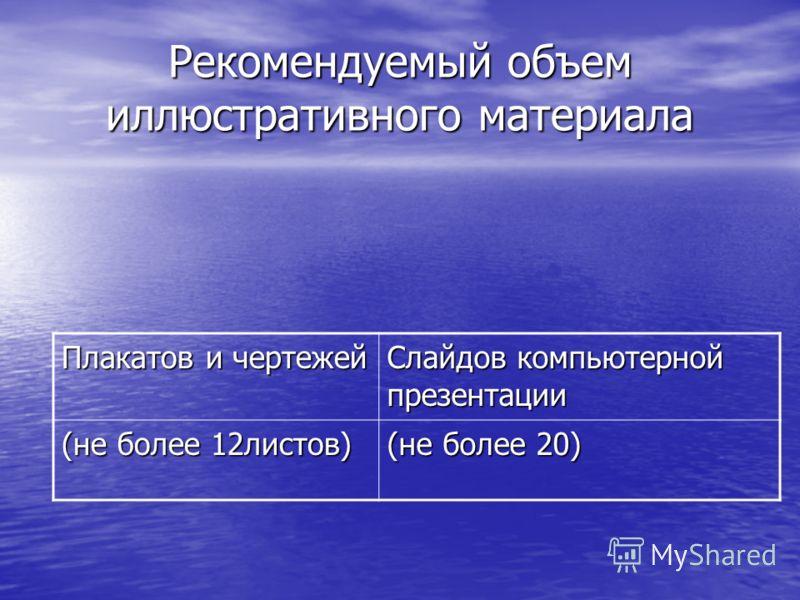Рекомендуемый объем иллюстративного материала Плакатов и чертежей Слайдов компьютерной презентации (не более 12листов) (не более 20)