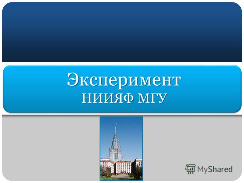 Эксперимент НИИЯФ МГУ