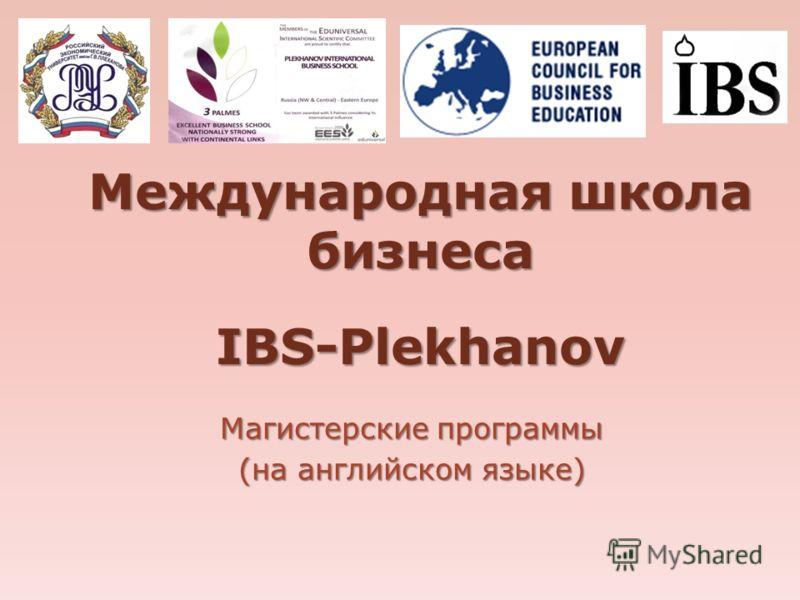 Международная школа бизнеса IBS-Plekhanov Магистерские программы (на английском языке)