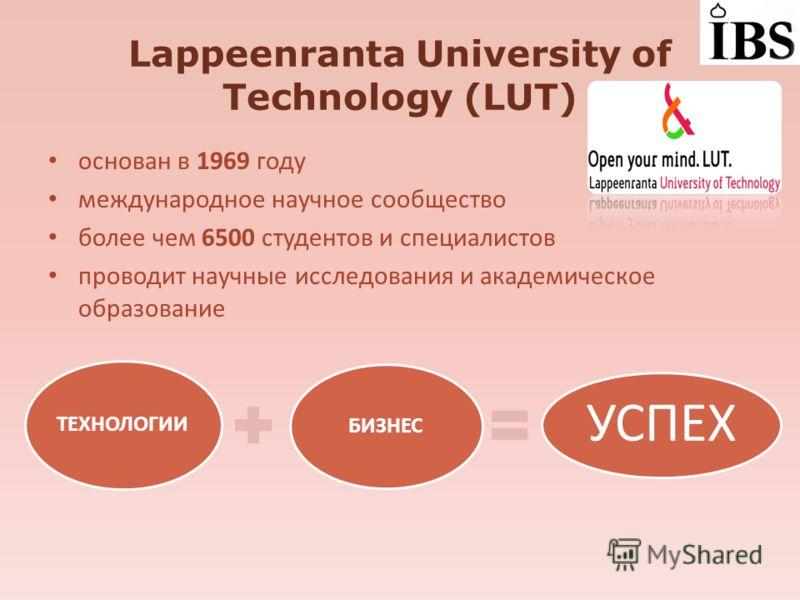 Lappeenranta University of Technology (LUT) основан в 1969 году международное научное сообщество более чем 6500 студентов и специалистов проводит научные исследования и академическое образование ТЕХНОЛОГИИ БИЗНЕС УСПЕХ