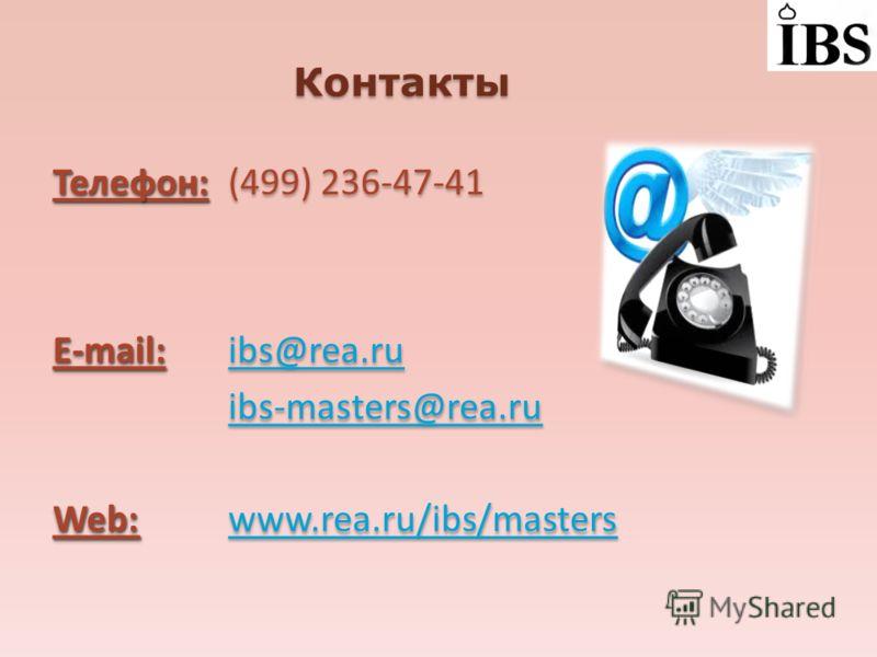 Контакты Телефон: Телефон: (499) 236-47-41 E-mail: E-mail: ibs@rea.ruibs@rea.ru ibs-masters@rea.ru Web: Web: www.rea.ru/ibs/masterswww.rea.ru/ibs/masters Телефон: Телефон: (499) 236-47-41 E-mail: E-mail: ibs@rea.ruibs@rea.ru ibs-masters@rea.ru Web: W