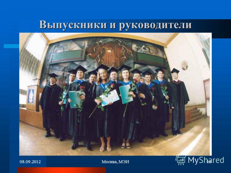 08.09.2012Москва, МЭИ18 Выпускники и руководители