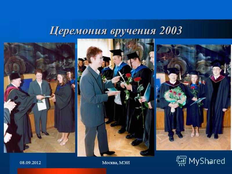 08.09.2012Москва, МЭИ19 Церемония вручения 2003