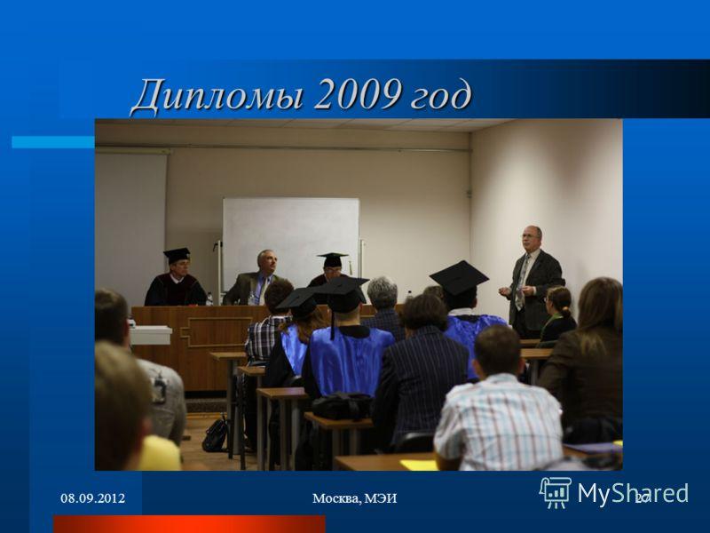 08.09.2012Москва, МЭИ27 Дипломы 2009 год
