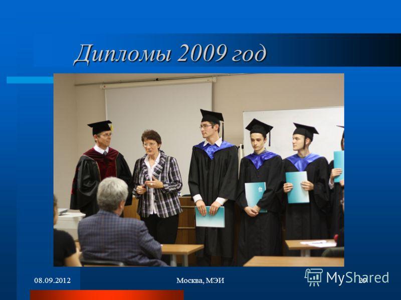 08.09.2012Москва, МЭИ29 Дипломы 2009 год