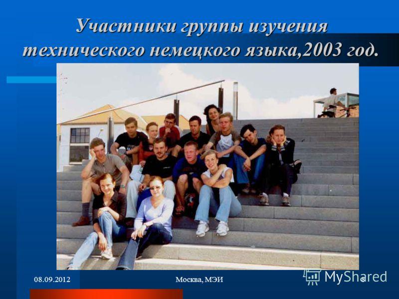 08.09.2012Москва, МЭИ8 Участники группы изучения технического немецкого языка,2003 год.