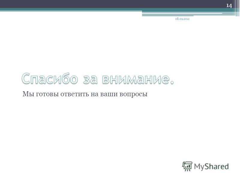 Мы готовы ответить на ваши вопросы 08.09.2012 14
