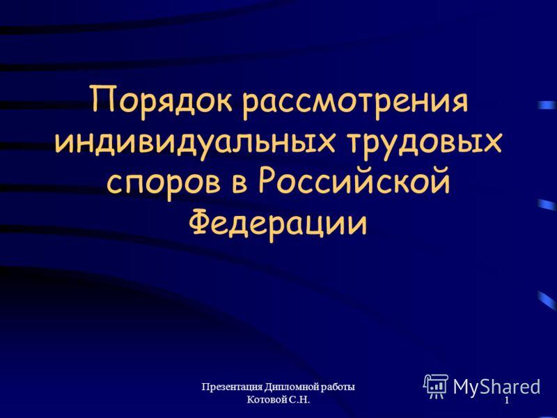 Презентация Дипломной работы Котовой С.Н.1 Порядок рассмотрения индивидуальных трудовых споров в Российской Федерации