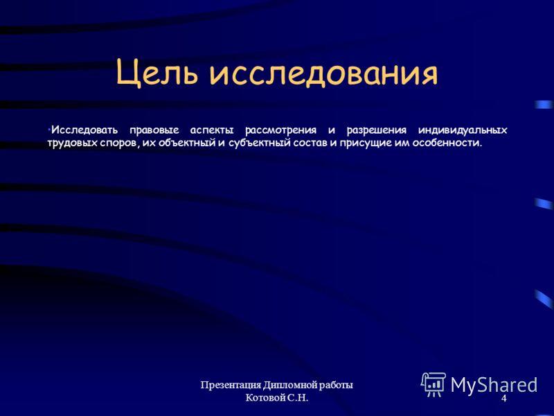 Презентация на тему Презентация Дипломной работы Котовой С Н  4 Презентация Дипломной