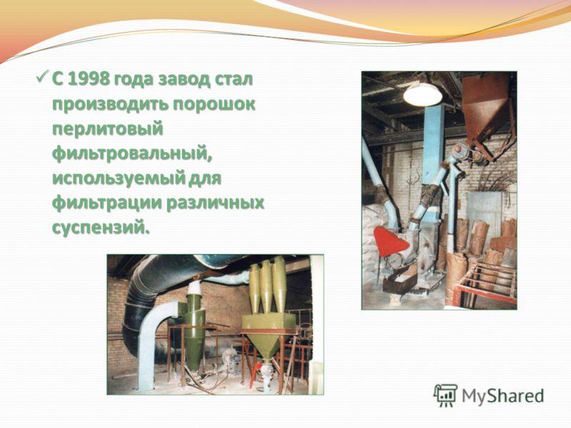 С 1998 года завод стал производить порошок перлитовый фильтровальный, используемый для фильтрации различных суспензий. С 1998 года завод стал производить порошок перлитовый фильтровальный, используемый для фильтрации различных суспензий.