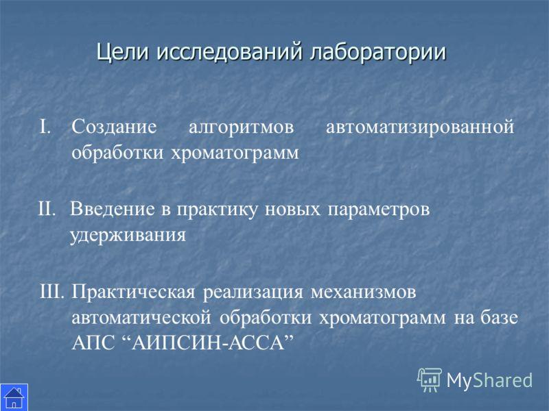 Презентация на тему Дипломная работа на тему Влияние  3 Цели исследований лаборатории
