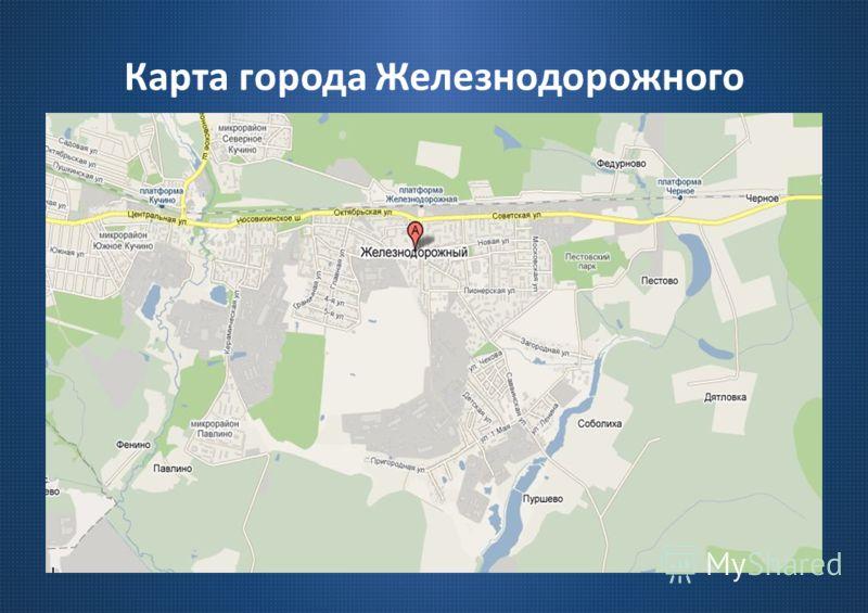 Карта города Железнодорожного