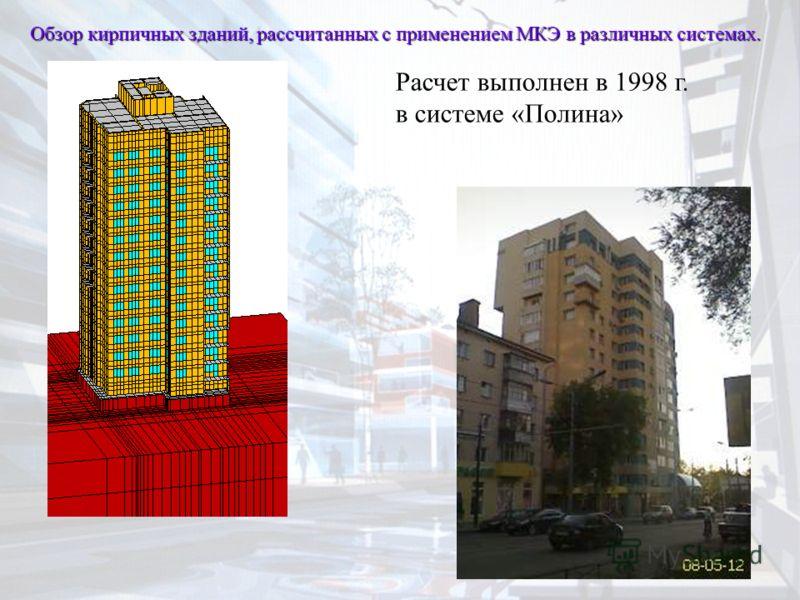 Обзор кирпичных зданий, рассчитанных с применением МКЭ в различных системах. Расчет выполнен в 1998 г. в системе «Полина»