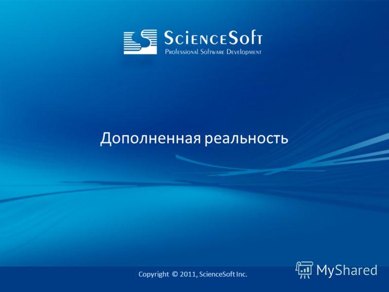 Дополненная реальность Copyright © 2011, ScienceSoft Inc.