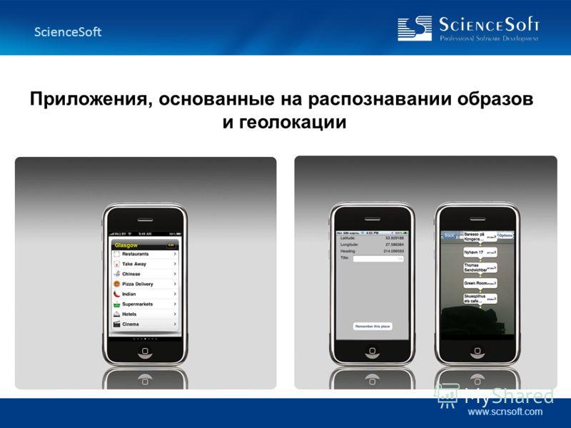 www.scnsoft.com ScienceSoft Приложения, основанные на распознавании образов и геолокации
