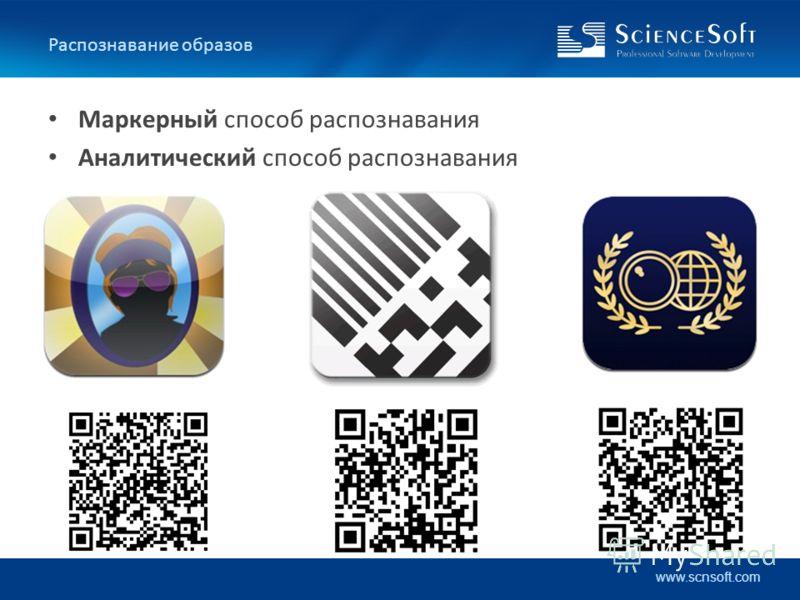 www.scnsoft.com Распознавание образов Маркерный способ распознавания Аналитический способ распознавания