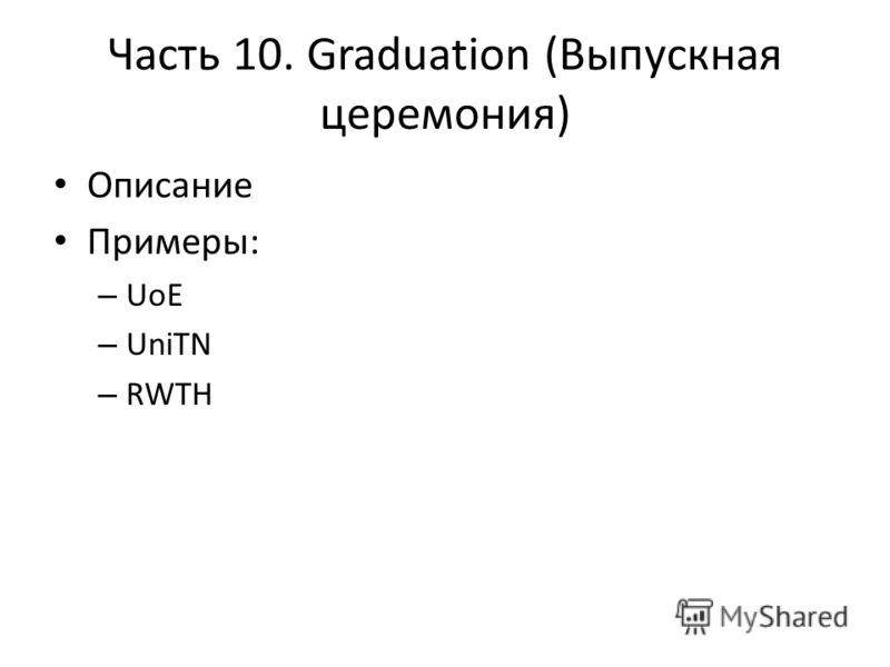 Часть 10. Graduation (Выпускная церемония) Описание Примеры: – UoE – UniTN – RWTH