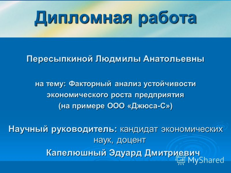 Презентация на тему Дипломная работа Пересыпкиной Людмилы  1 Дипломная работа Пересыпкиной Людмилы Анатольевны на тему Факторный анализ устойчивости экономического роста предприятия