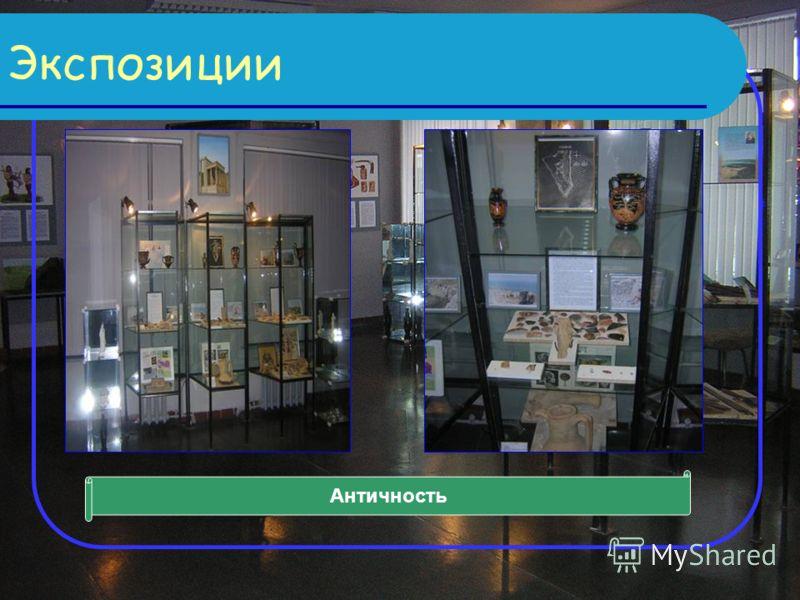 Экспозиции Античность