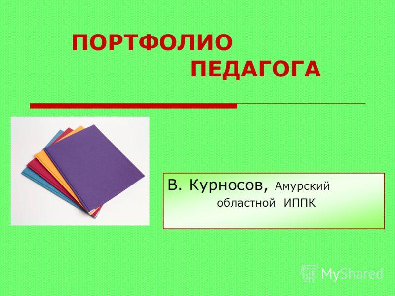 ПОРТФОЛИО ПЕДАГОГА В. Курносов, Амурский областной ИППК