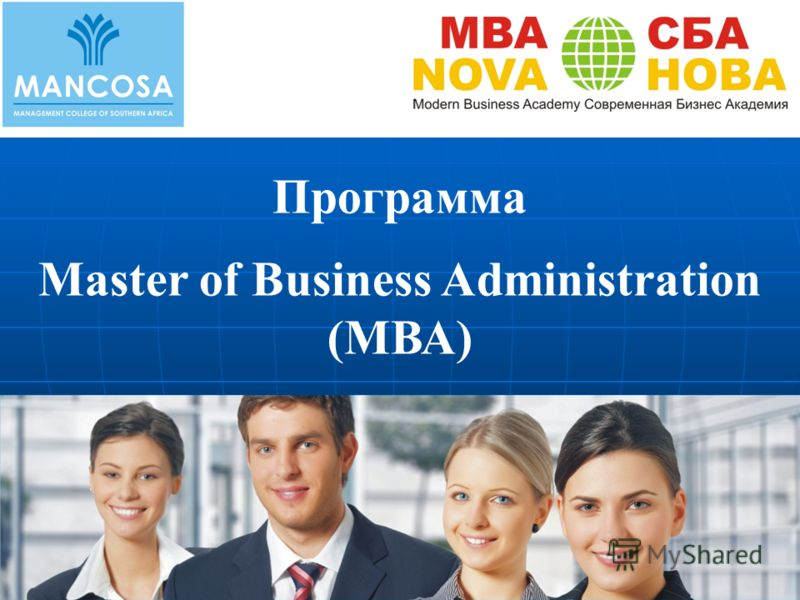 Программа Master of Business Administration (MВА)