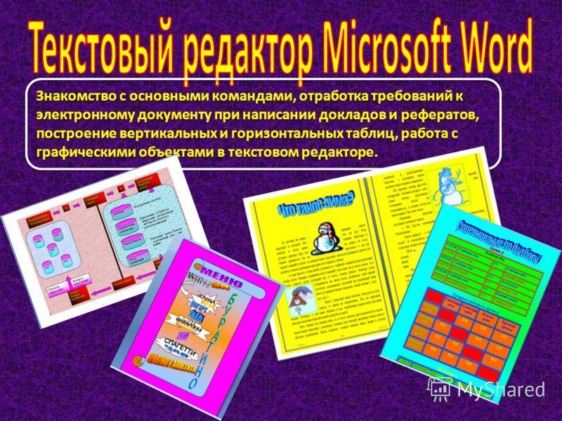 Знакомство с основными командами, отработка требований к электронному документу при написании докладов и рефератов, построение вертикальных и горизонтальных таблиц, работа с графическими объектами в текстовом редакторе.