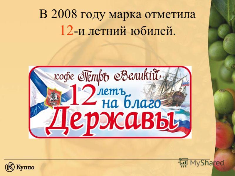 В 2008 году марка отметила 12 -и летний юбилей.