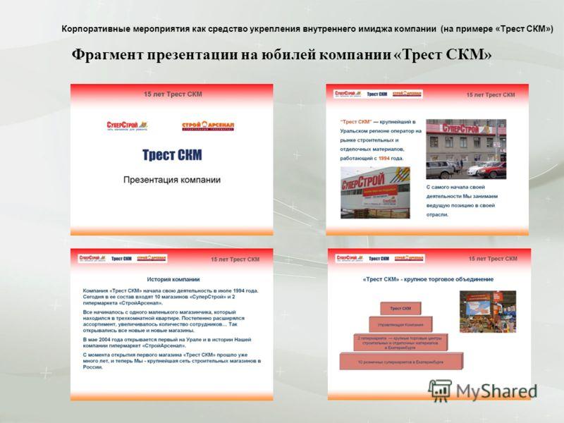 Фрагмент презентации на юбилей компании «Трест СКМ» Корпоративные мероприятия как средство укрепления внутреннего имиджа компании (на примере «Трест СКМ»)