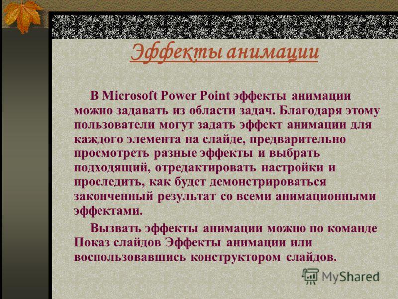 О программе Power Point Программа Power Point многооконное приложение Windows предназначена для подготовки компьютерных слайдов на определенную тему, которая хранится в файле специального формата с расширением PPT. На каждом слайде можно разместить п